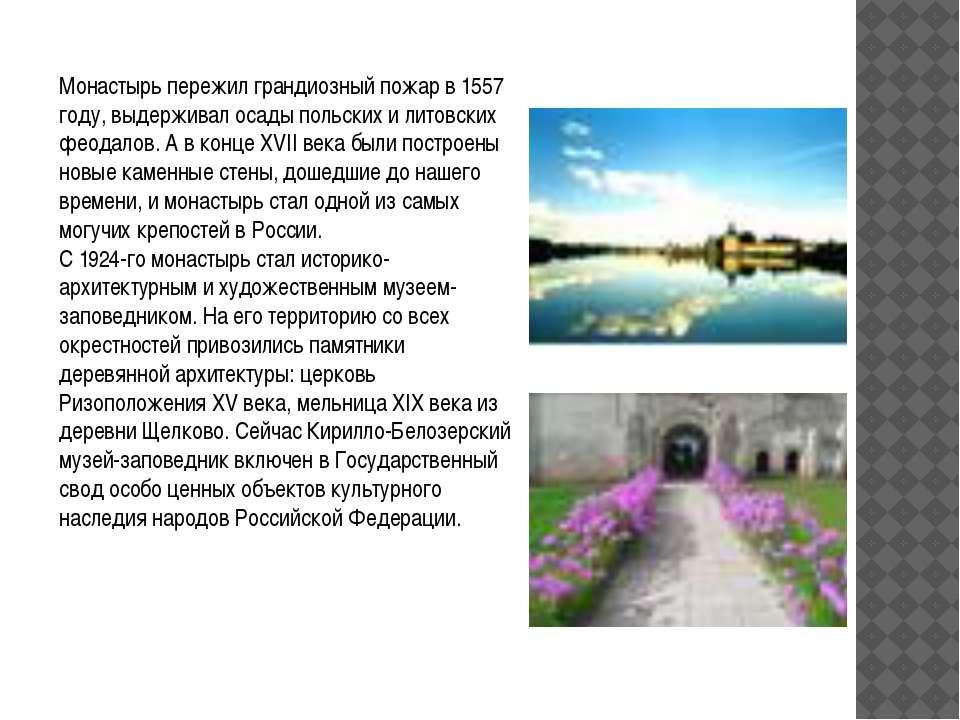 Монастырь пережил грандиозный пожар в 1557 году, выдерживал осады польских и ...