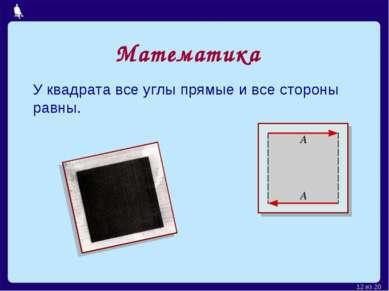 Математика У квадрата все углы прямые и все стороны равны. Москва, 2006 г. * ...