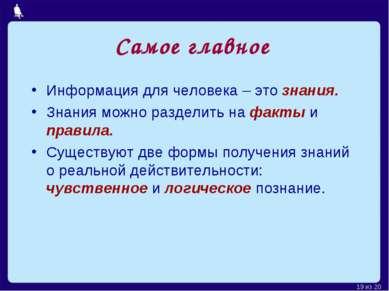 Самое главное Информация для человека – это знания. Знания можно разделить на...