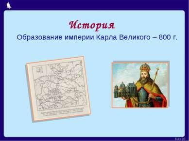 История Образование империи Карла Великого – 800 г. Москва, 2006 г. * из 20