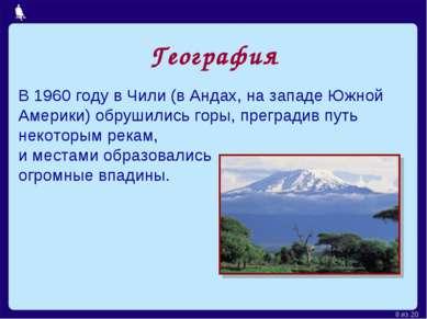 В 1960 году в Чили (в Андах, на западе Южной Америки) обрушились горы, прегра...