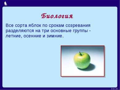 Все сорта яблок по срокам созревания разделяются на три основные группы - лет...