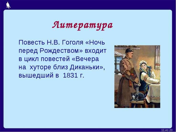Повесть Н.В. Гоголя «Ночь перед Рождеством» входит в цикл повестей «Вечера на...