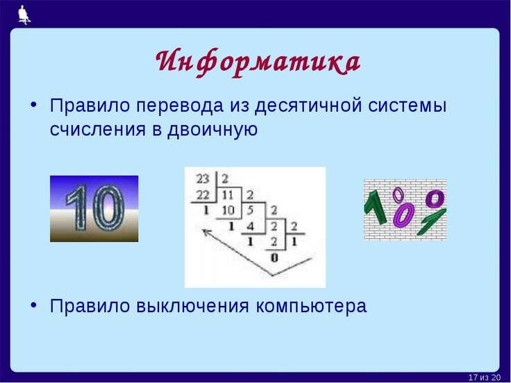 Информатика Правило перевода из десятичной системы счисления в двоичную Прави...
