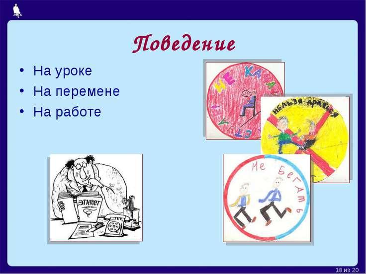 Поведение На уроке На перемене На работе Москва, 2006 г. * из 20
