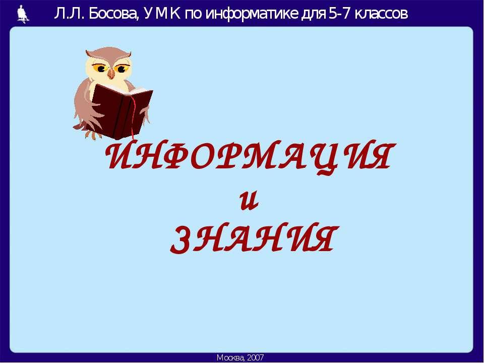 ИНФОРМАЦИЯ и ЗНАНИЯ Москва, 2006 г. Л.Л. Босова, УМК по информатике для 5-7 к...