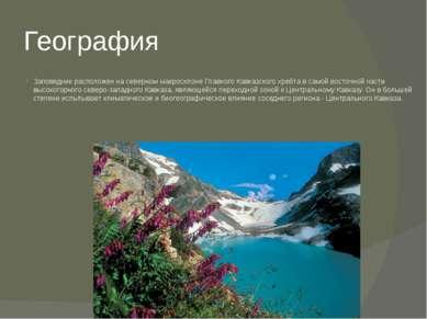 География Заповедник расположен на северном макросклоне Главного Кавказского ...