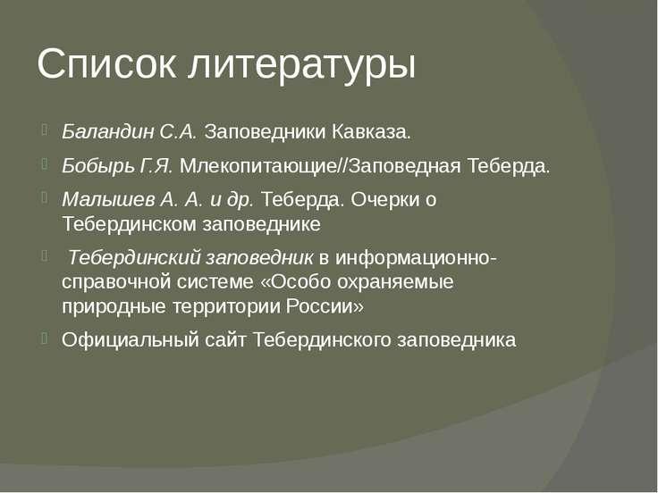 Список литературы Баландин С.А. Заповедники Кавказа. Бобырь Г.Я. Млекопитающи...