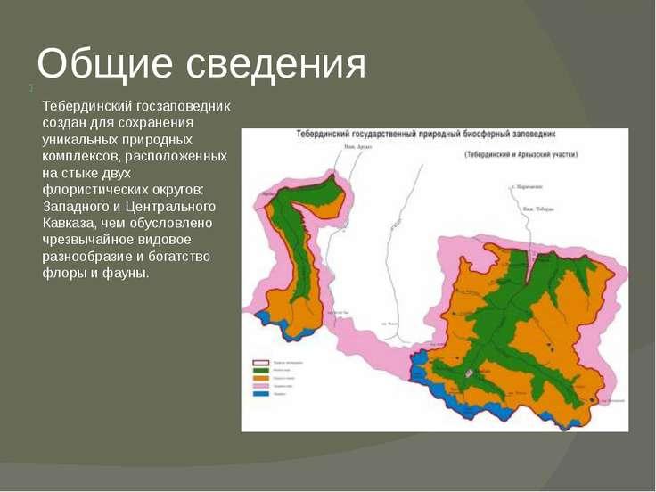 Общие сведения Тебердинский госзаповедник создан для сохранения уникальных пр...