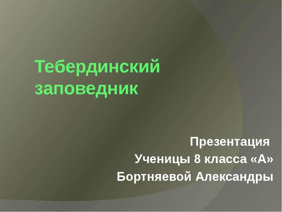 Тебердинский заповедник Презентация Ученицы 8 класса «А» Бортняевой Александры