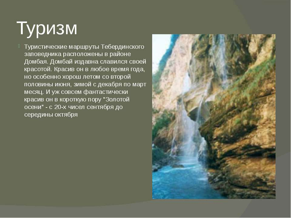 Туризм Туристические маршруты Тебердинского заповедника расположены в районе ...