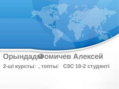 2-ші курстың, топтың СЗС 10-2 студенті Орындады Фомичев Алексей