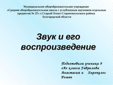 Подготовили ученики 9 «А» класса Гаврилова Анастасия и Хиропулос Роман Муници...