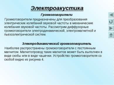 Электроакустика Громкоговорители Громкоговорители предназначены для преобразо...