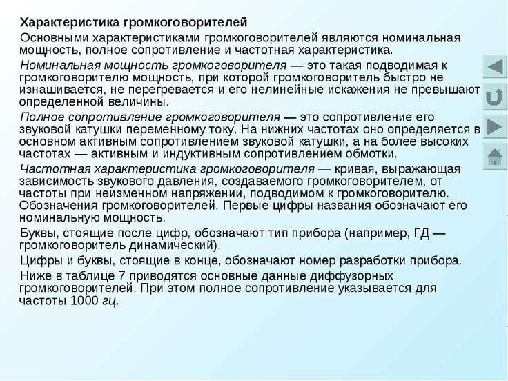 Характеристика громкоговорителей Основными характеристиками громкоговорителей...