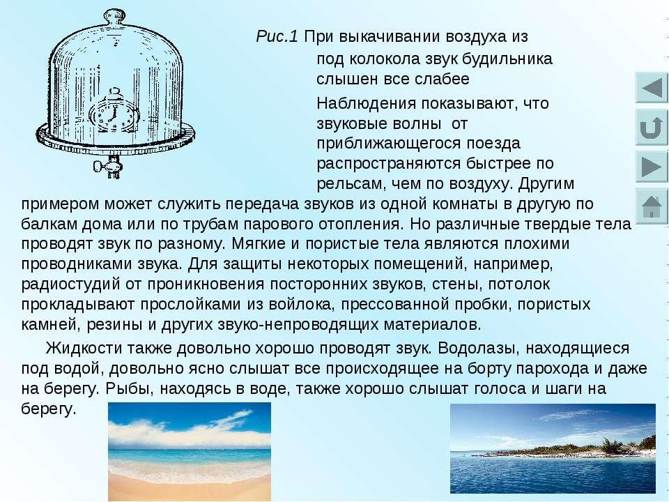 Рис.1 При выкачивании воздуха из под колокола звук будильника слышен все слаб...