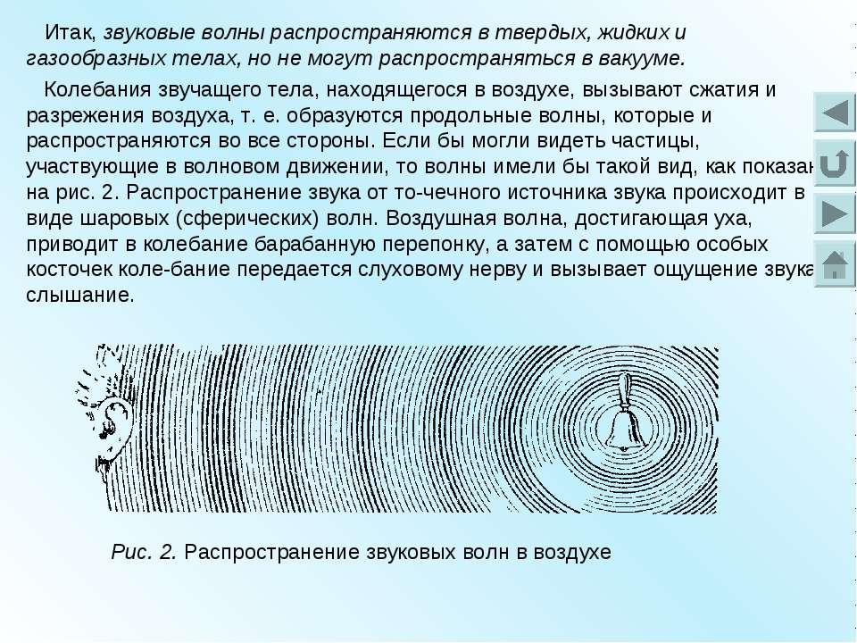Итак, звуковые волны распространяются в твердых, жидких и газообразных телах,...