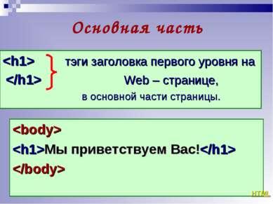 Основная часть Мы приветствуем Вас! тэги заголовка первого уровня на Web – ст...