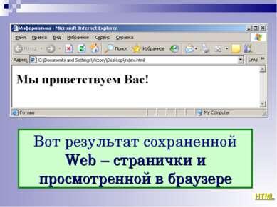 Вот результат сохраненной Web – странички и просмотренной в браузере HTML
