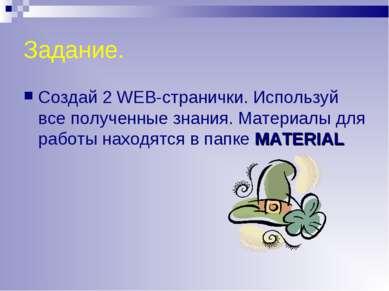Задание. Создай 2 WEB-странички. Используй все полученные знания. Материалы д...