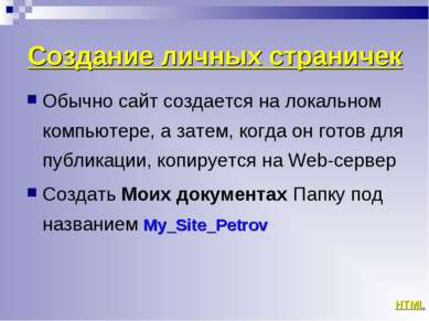 Создание личных страничек Обычно сайт создается на локальном компьютере, а за...