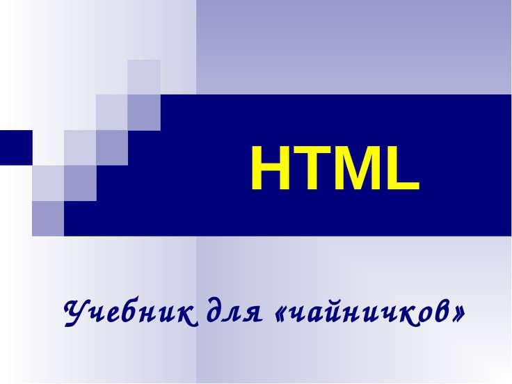 HTML Учебник для «чайничков»