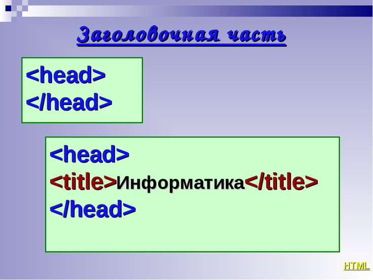 Заголовочная часть HTML Информатика