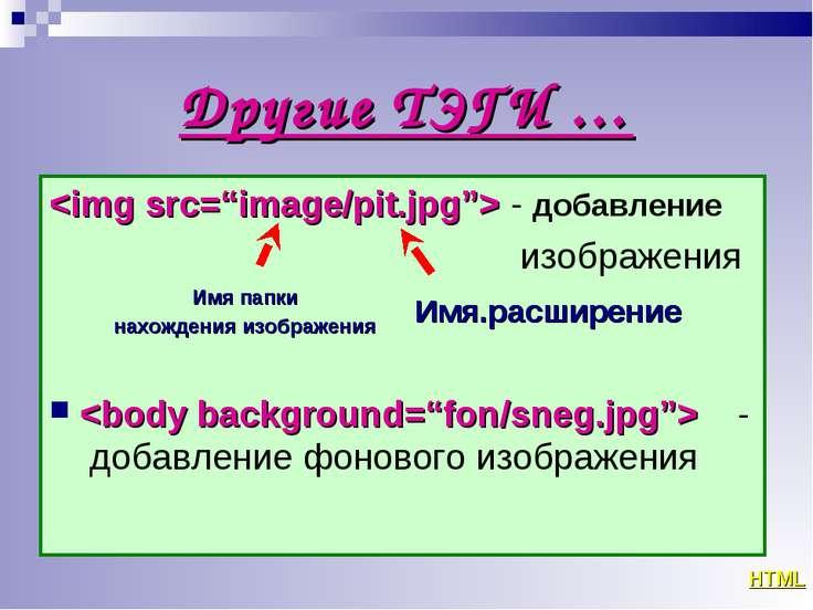 Другие ТЭГИ … - добавление изображения - добавление фонового изображения HTML...