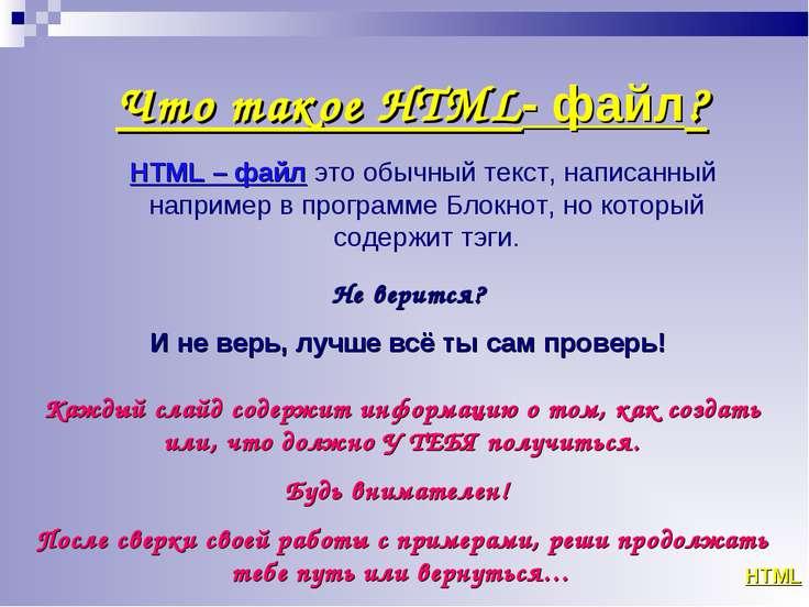 Что такое HTML- файл? HTML HTML – файл это обычный текст, написанный например...