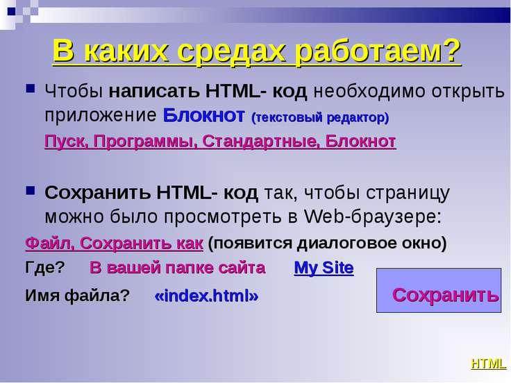 В каких средах работаем? Чтобы написать HTML- код необходимо открыть приложен...