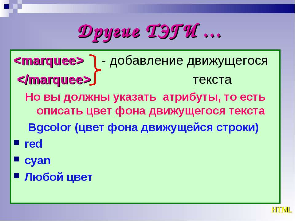 Другие ТЭГИ … - добавление движущегося текста Но вы должны указать атрибуты, ...