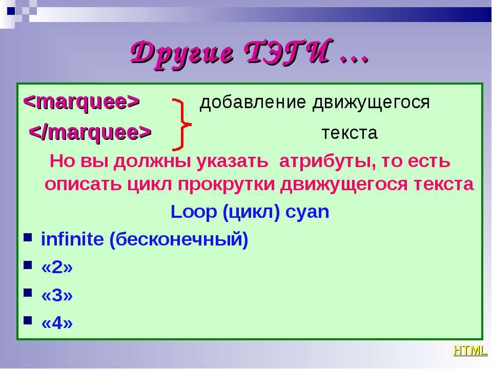 Другие ТЭГИ … добавление движущегося текста Но вы должны указать атрибуты, то...