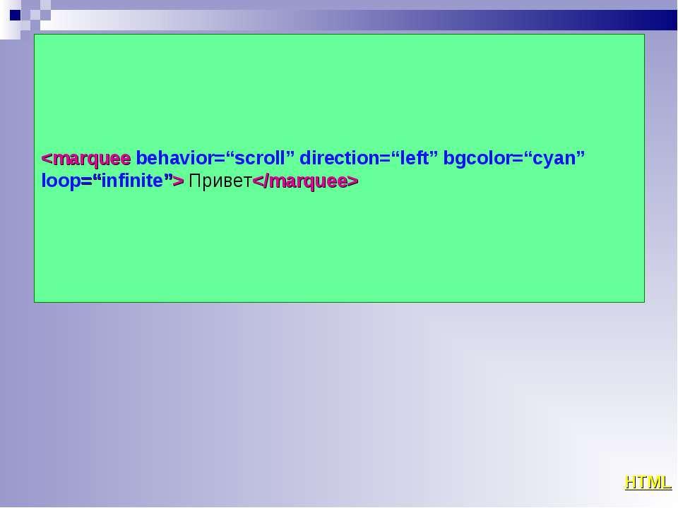 Привет HTML
