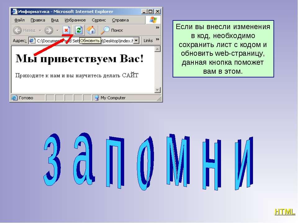 HTML Если вы внесли изменения в код, необходимо сохранить лист с кодом и обно...