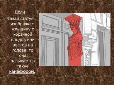Если такая статуя изображает женщину с корзиной плодов или цветов на голове, ...