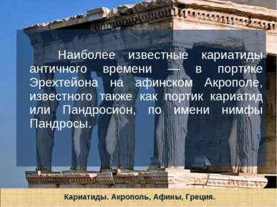 Наиболее известные кариатиды античного времени — в портике Эрехтейона на афин...