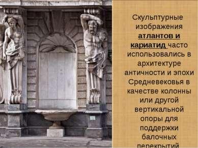 Скульптурные изображения атлантов и кариатид часто использовались в архитекту...