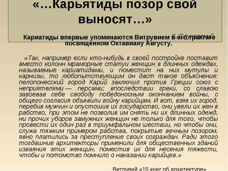 «…Карьятиды позор свой выносят…» К. Случевский Кариатиды впервые упоминаются ...
