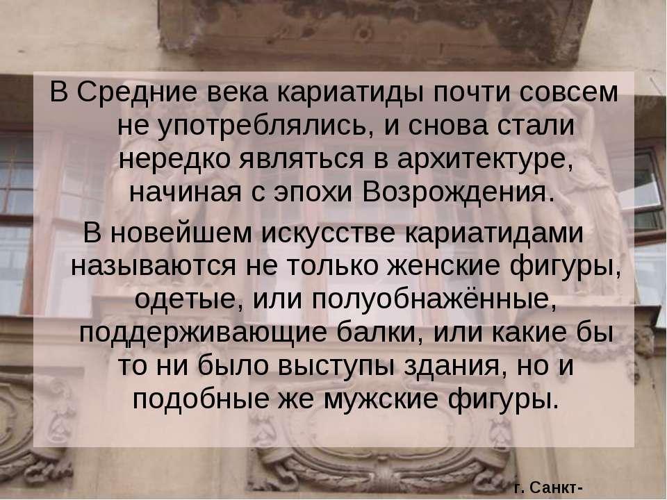 В Средние века кариатиды почти совсем не употреблялись, и снова стали нередко...
