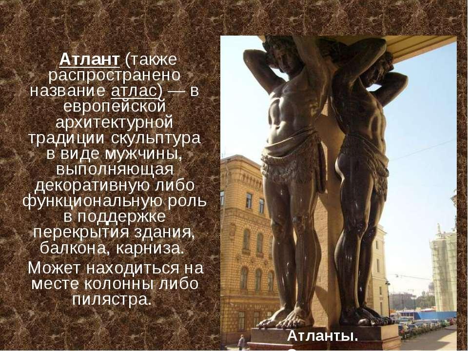 Атлант (также распространено название атлас) — в европейской архитектурной тр...