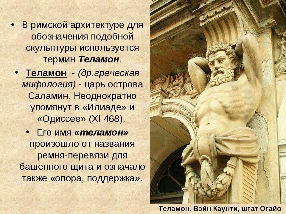 В римской архитектуре для обозначения подобной скульптуры используется термин...