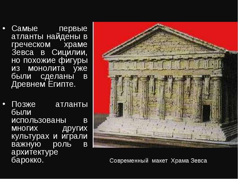 Самые первые атланты найдены в греческом храме Зевса в Сицилии, но похожие фи...