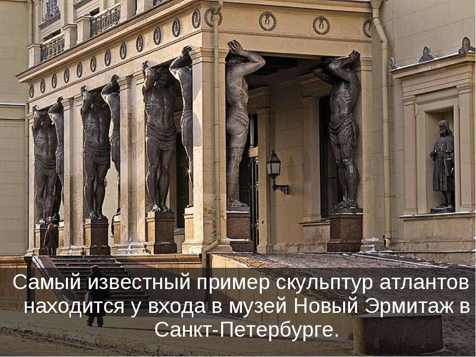 Самый известный пример скульптур атлантов находится у входа в музей Новый Эрм...
