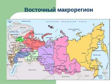 Восточный макрорегион