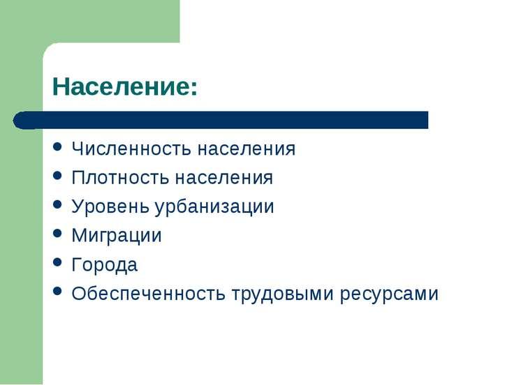 Население: Численность населения Плотность населения Уровень урбанизации Мигр...