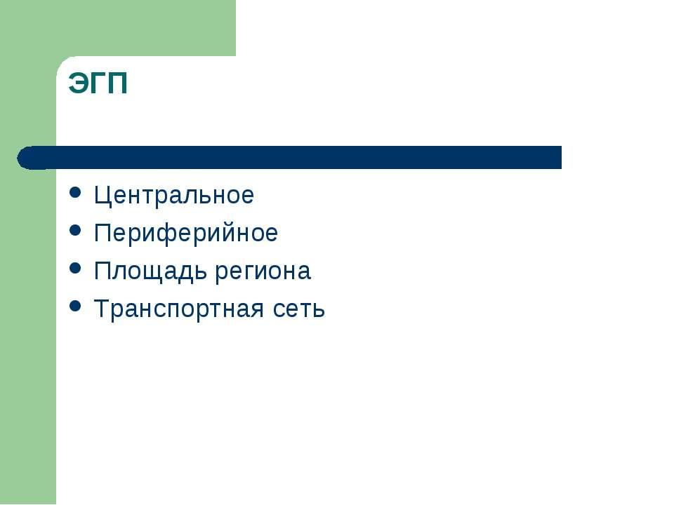 ЭГП Центральное Периферийное Площадь региона Транспортная сеть