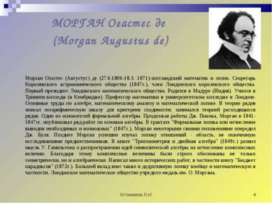 Устимкина Л.И. * МОРГАН Огастес де (Morgan Augustus de) Морган Огастес (Авгус...