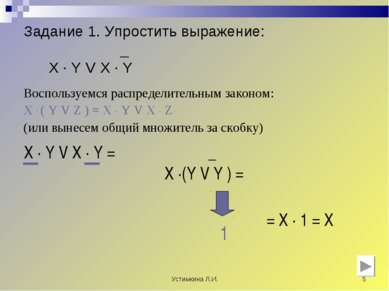 Устимкина Л.И. * Задание 1. Упростить выражение: _ X ∙ Y V X ∙ Y Воспользуемс...