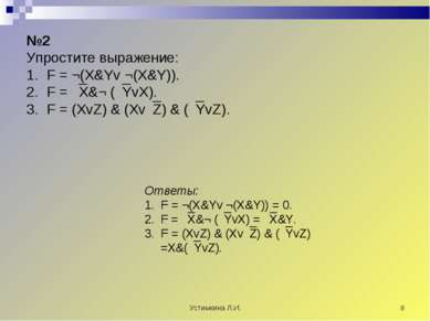 Устимкина Л.И. * №2 Упростите выражение: F = ¬(X&Yv ¬(X&Y)). F = X&¬ ( YvX). ...