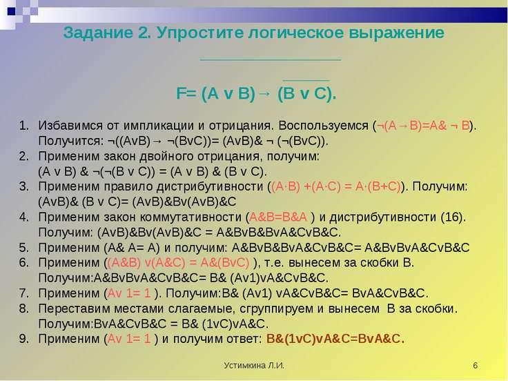 Устимкина Л.И. * Задание 2. Упростите логическое выражение _______________ __...